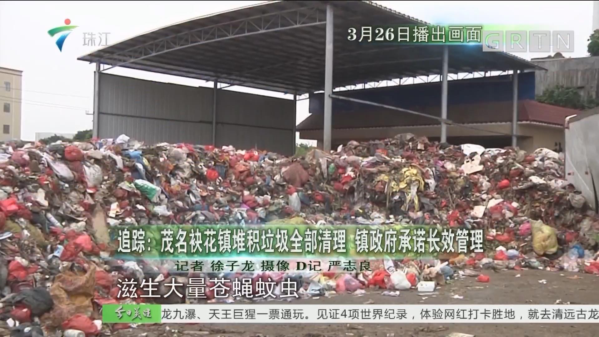 追踪:茂名袂花镇堆积垃圾全部清理 镇政府承诺长效管理