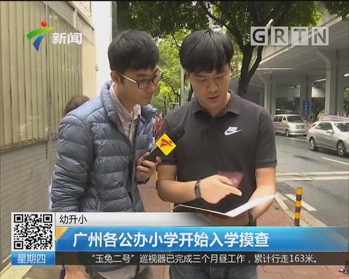幼升小:广州各公办小学开始入学摸查
