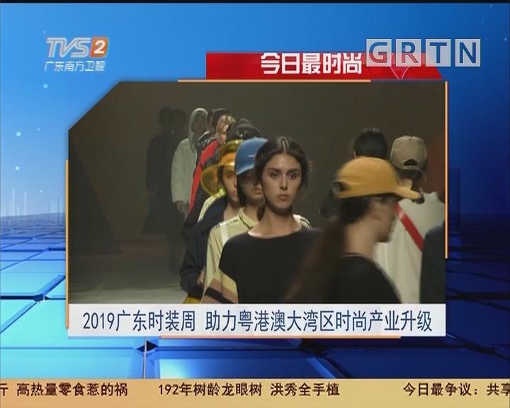 今日最时尚:2019广东时装周 助力粤港澳大湾区时尚产业升级