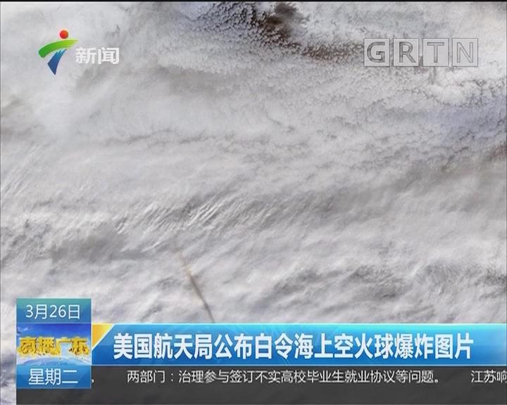 美国航天局公布白令海上空火球爆炸图片
