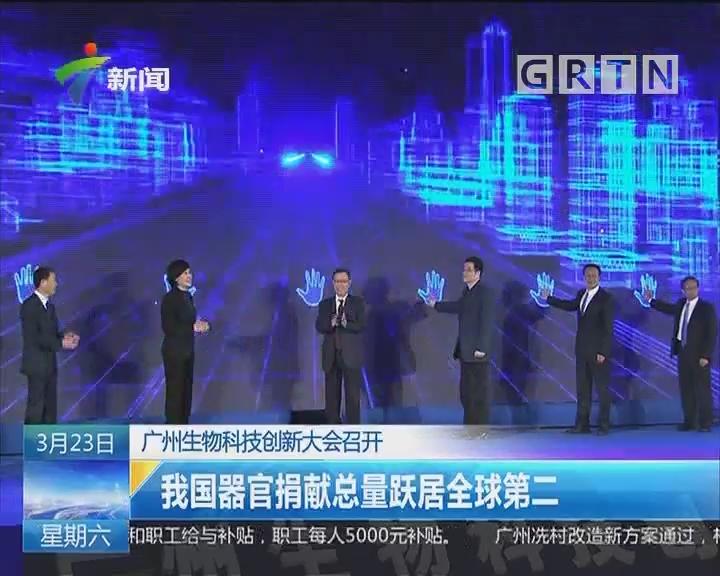 广州生物科技创新大会召开:我国器官捐献总量跃居全球第二