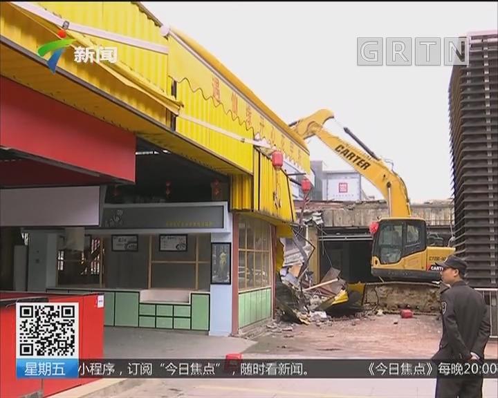 广州:还绿于民 白云山专项拆违全面开展