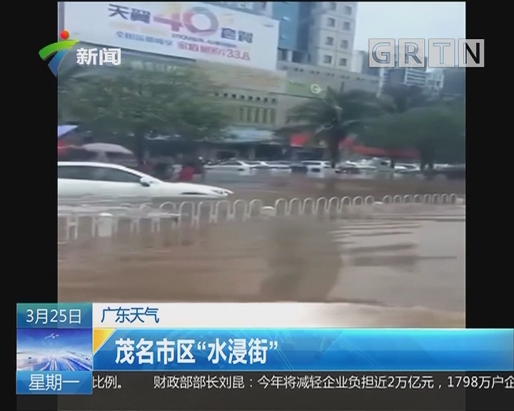 """广东天气:茂名市区""""水浸街"""""""