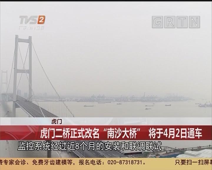 """虎门:虎门二桥正式改名""""南沙大桥"""" 将于4月2日通车"""