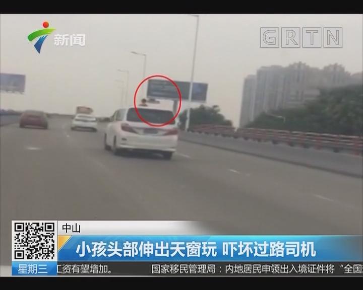 中山:小孩头部伸出天窗玩 吓坏过路司机