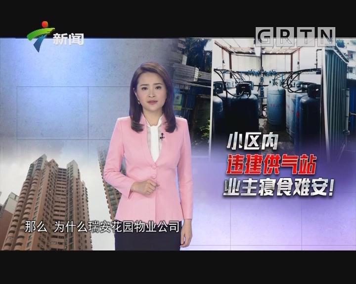 [2019-03-26]社會縱橫:小區內違建供氣站業主寢室難安!