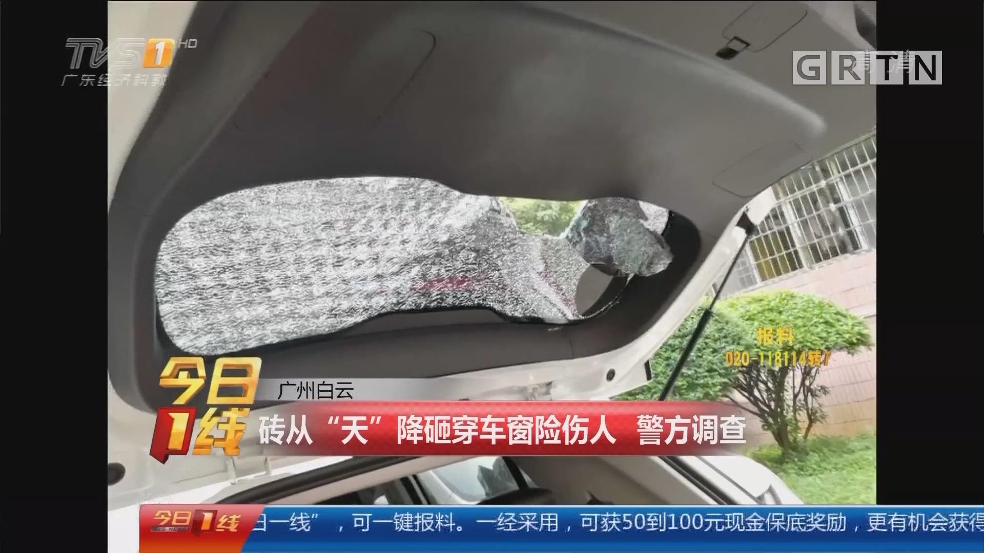 """广州白云:砖从""""天""""降砸穿车窗险伤人 警方调查"""