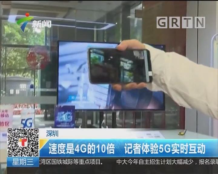 深圳:速度是4G的10倍 记者体验5G实时互动