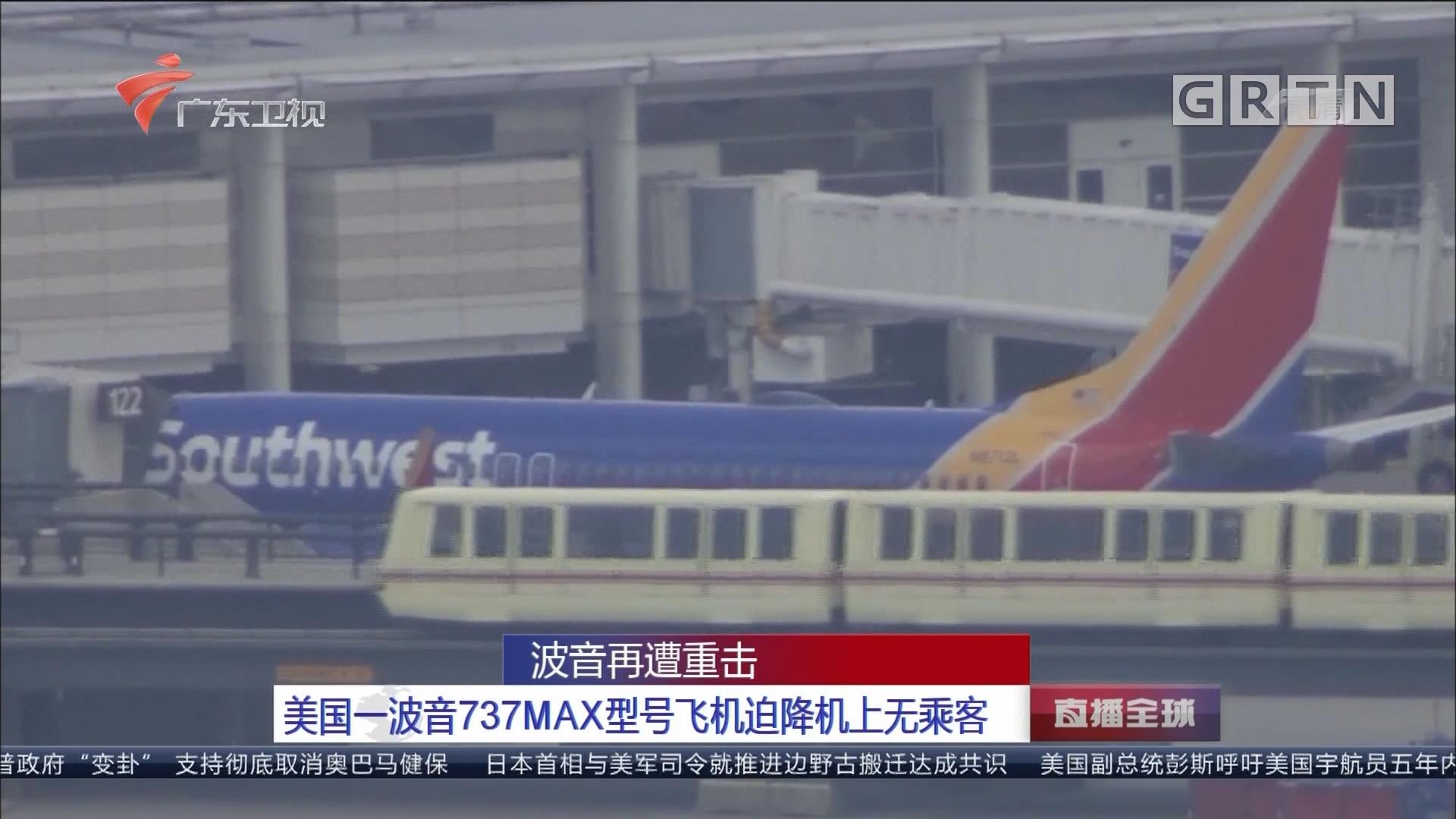 波音再遭重击:美国一波音737MAX型号飞机迫降机上无乘客