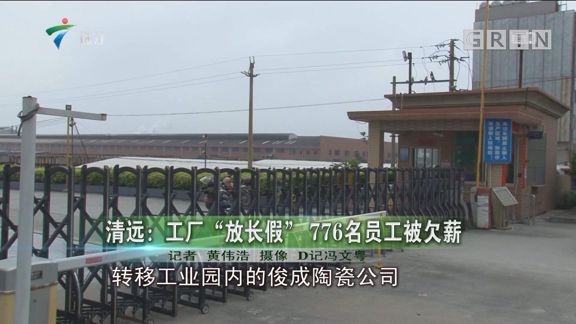 """清远:工厂""""放长假"""" 776名员工被欠薪"""
