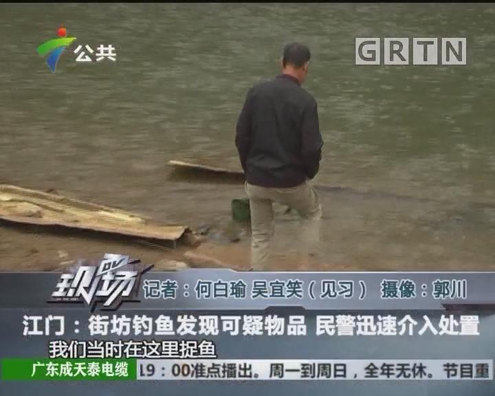 江门:街坊钓鱼发现可疑物品 民警迅速介入处置