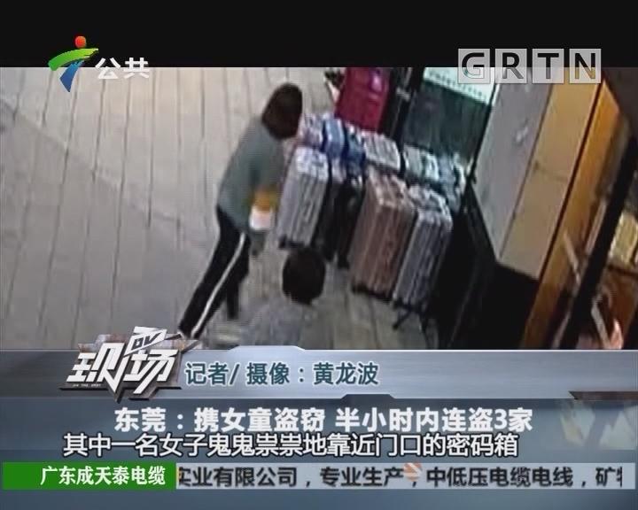 东莞:携女童盗窃 半小时内连盗3家