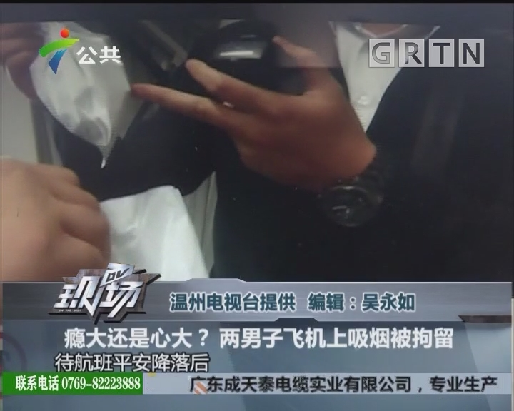 瘾大还是心大? 两男子飞机上吸烟被拘留