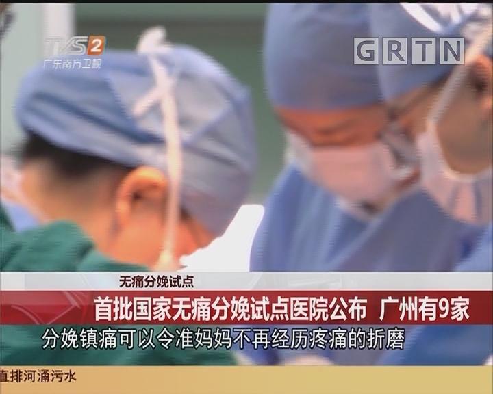 无痛分娩试点:首批国家无痛分娩试点医院公布 广州有9家