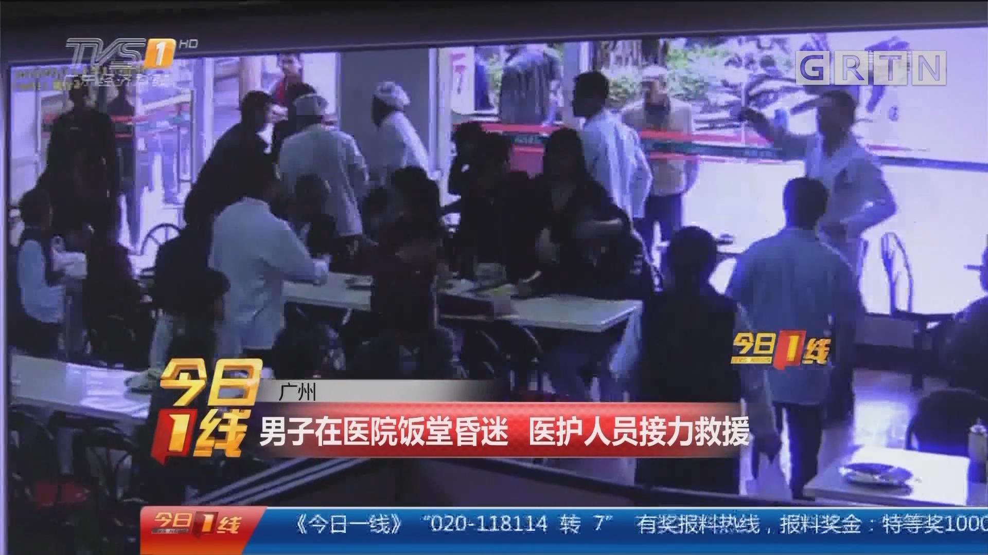 广州:男子在医院饭堂昏迷 医护人员接力救援