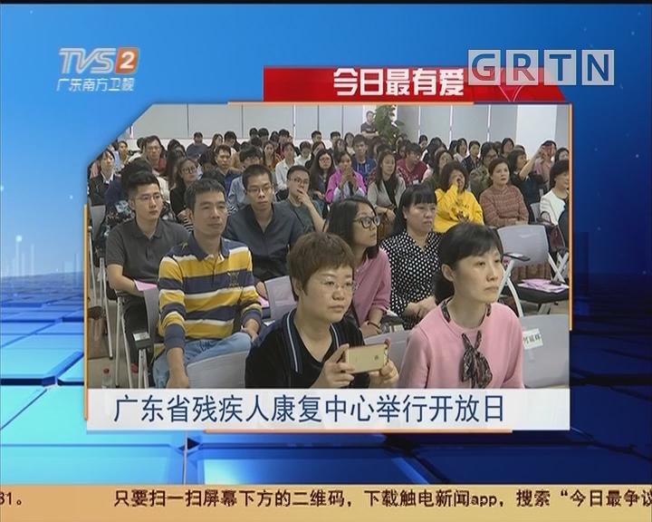 广东省残疾人康复中心举行开放日