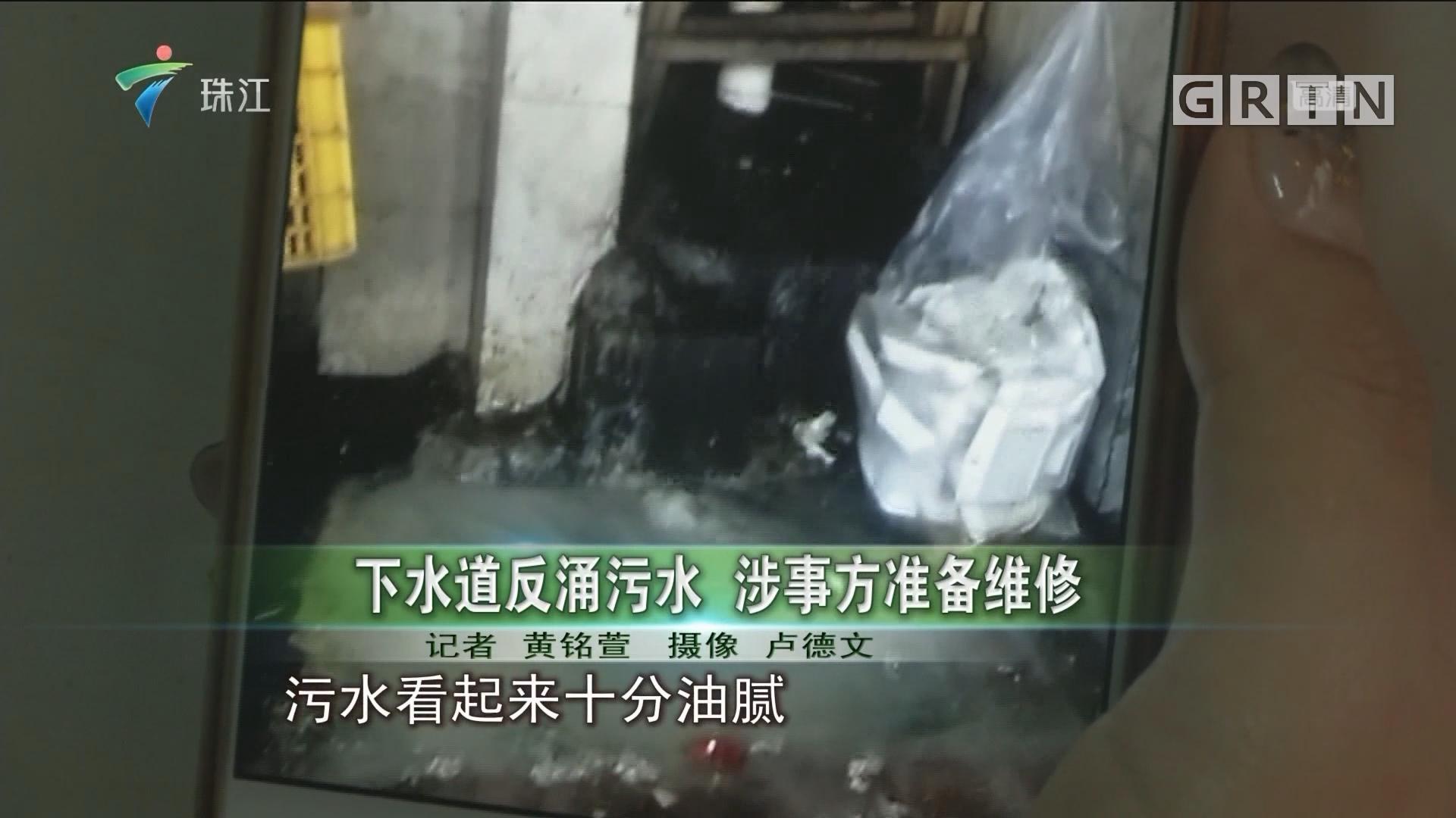 下水道反涌污水 涉事方准备维修