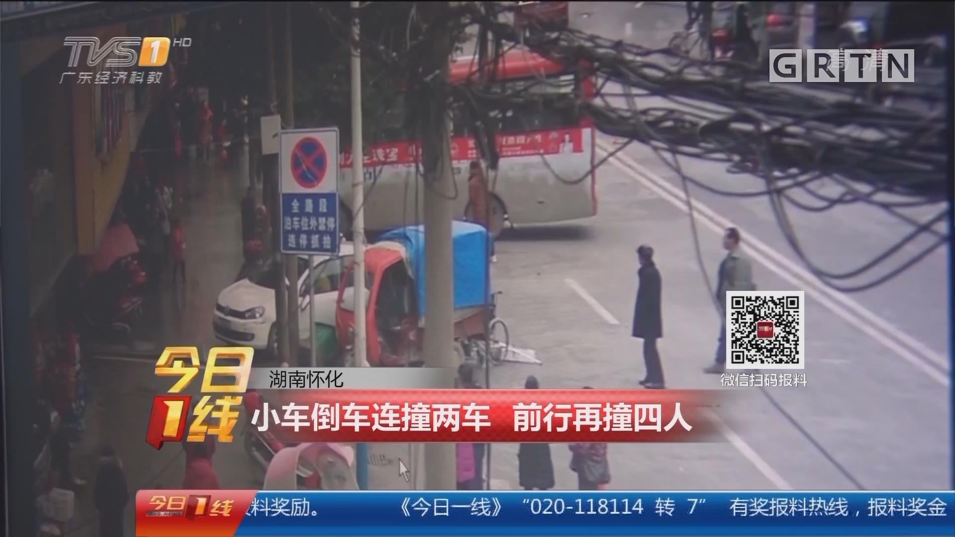 湖南怀化:小车倒车连撞两车 前行再撞四人