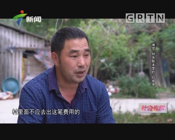 """[2019-03-27]社會縱橫:博羅 財務賬本里的""""白紙條"""""""
