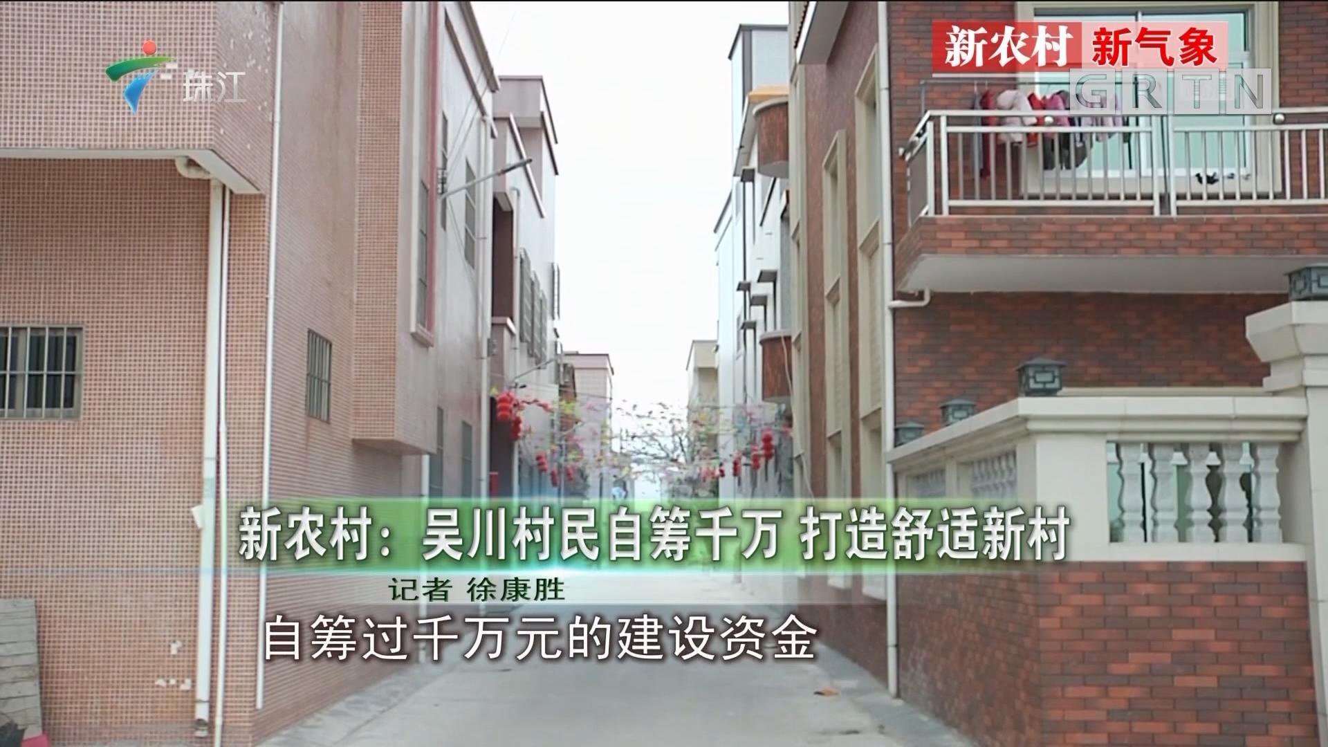 新农村:吴川村民自筹千万 打造舒适新村
