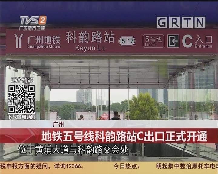 广州:地铁五号线科韵路站C出口正式开通
