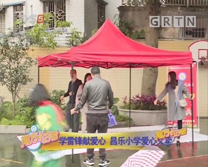 [2019-03-18]南方小记者:学雷锋献爱心 昌乐小学爱心义卖