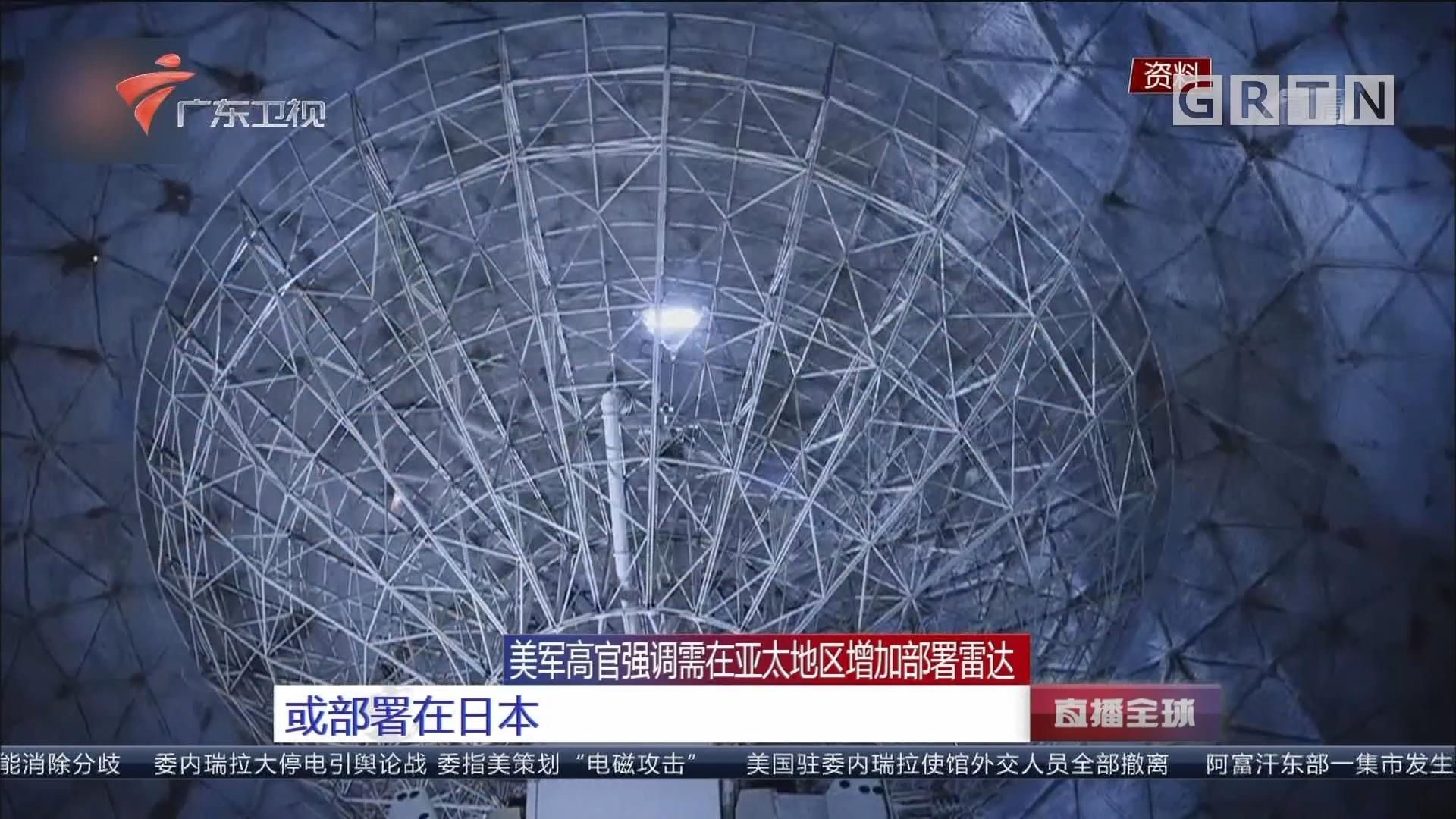 美军高官强调需在亚太地区增加部署雷达:或部署在日本