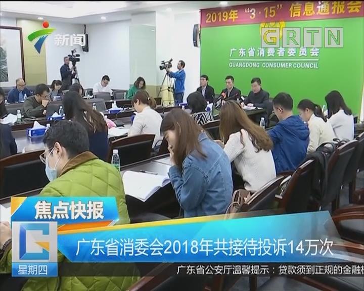 广东省消委会2018年共接待投诉14万次
