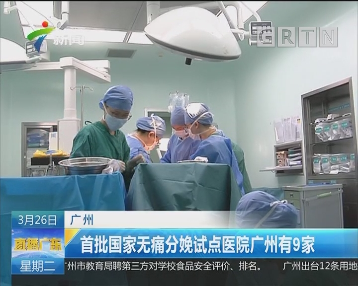 广州:首批国家无痛分娩试点医院广州有9家