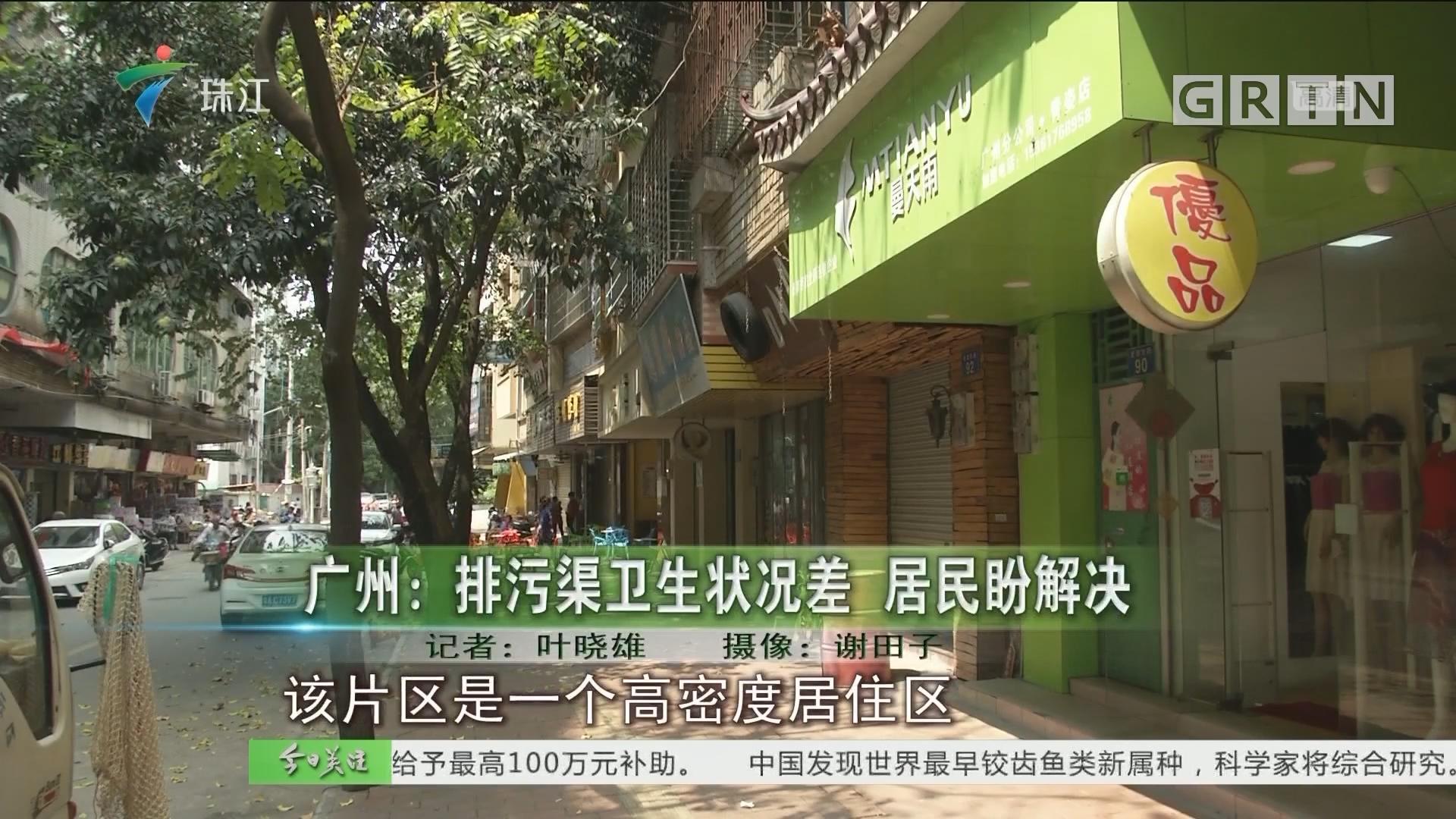 广州:排污渠卫生状况差 居民盼解决