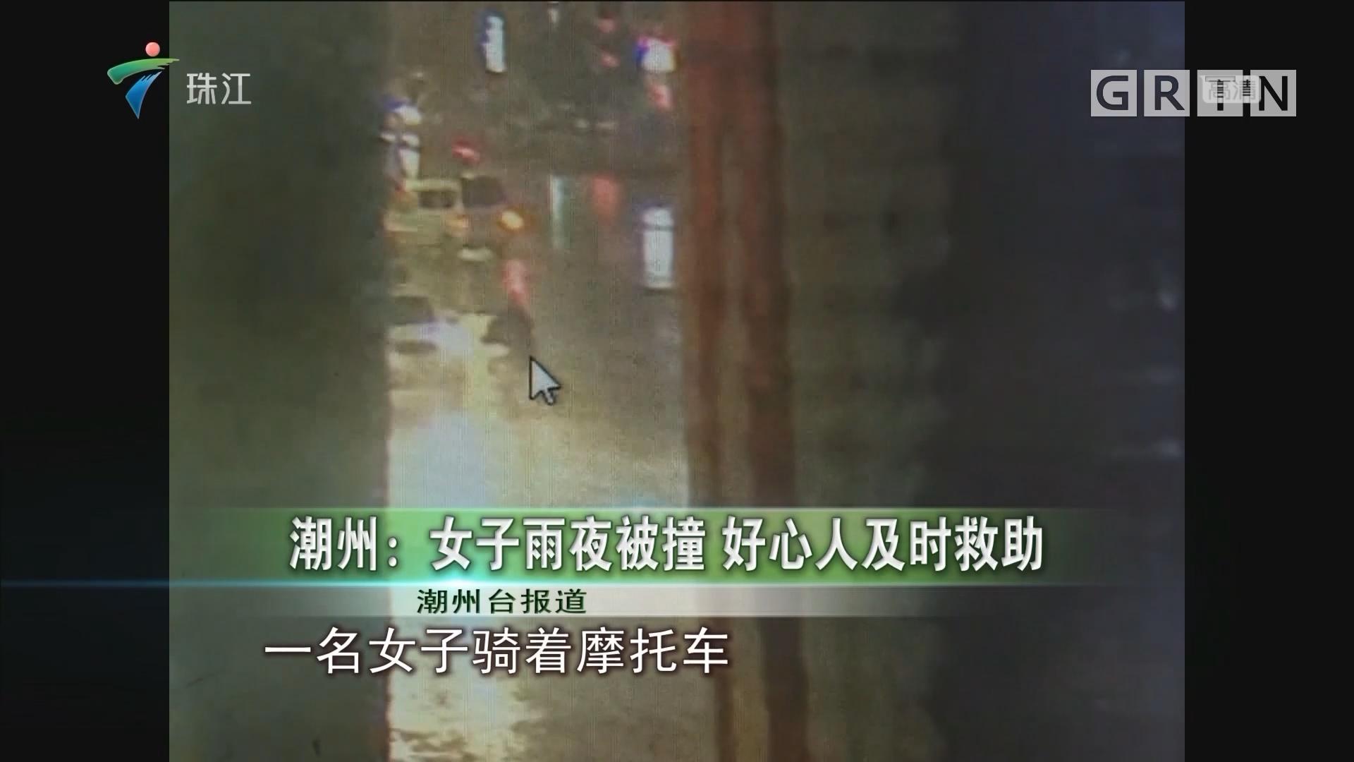 潮州:女子雨夜被撞 好心人及时救助