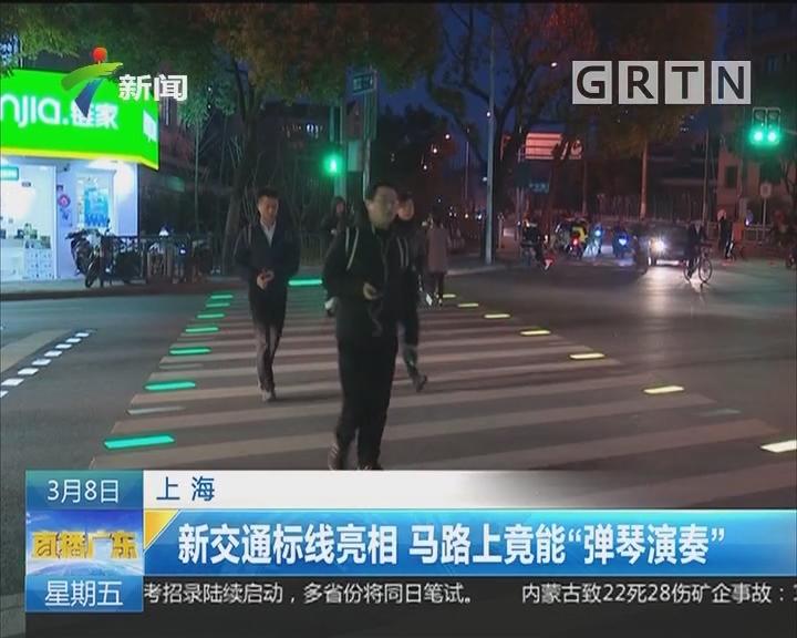 """上海:新交通标线亮相 马路上竟能""""弹琴演奏"""""""