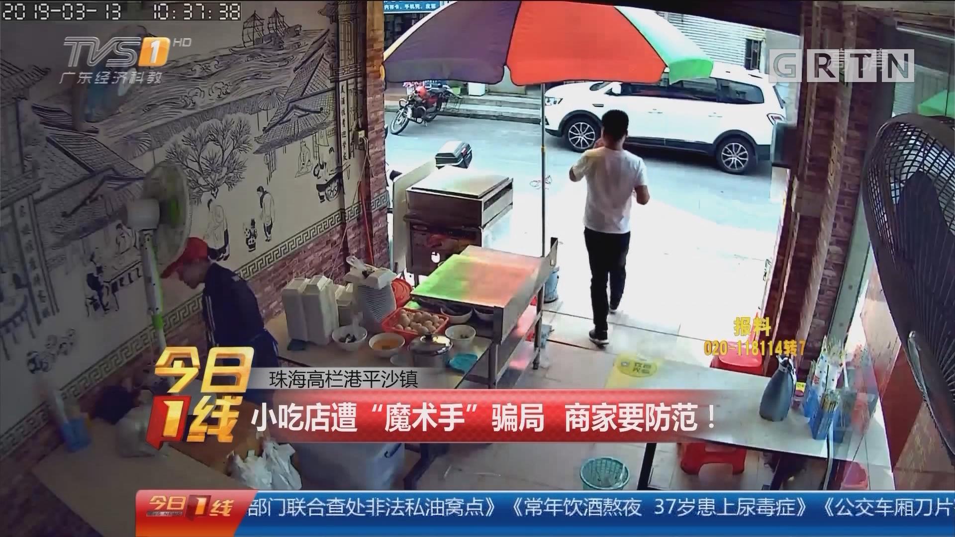 """珠海高栏港平沙镇:小吃店遭""""魔术手""""骗局 商家要防范!"""