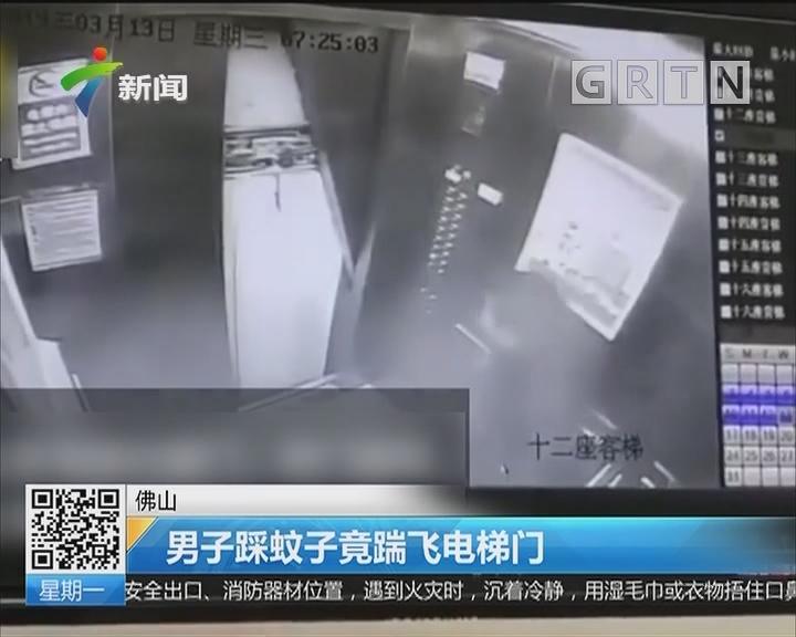 佛山:男子踩蚊子竟踹飞电梯门