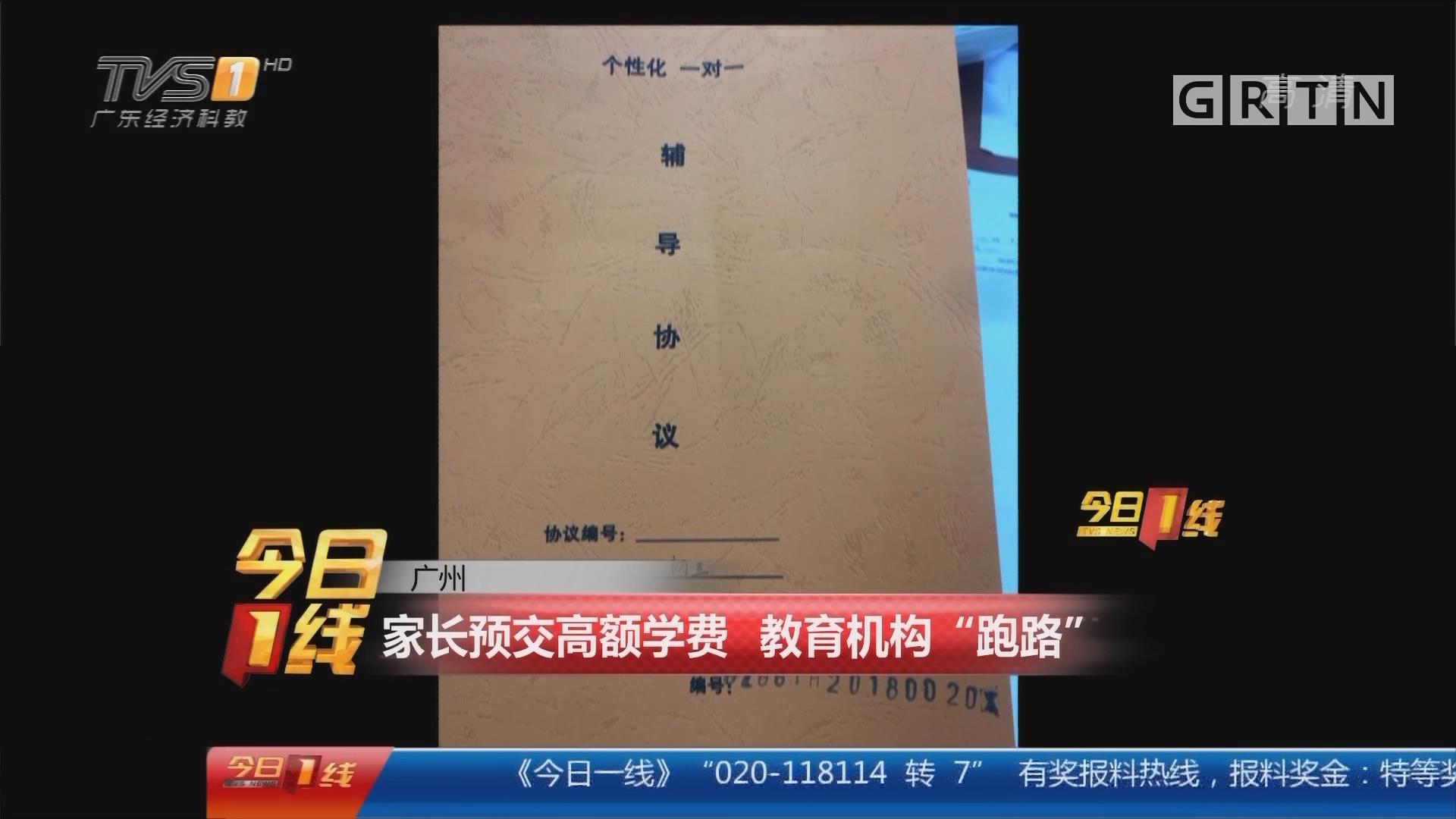 """广州:家长预交高额学费 教育机构""""跑路"""""""