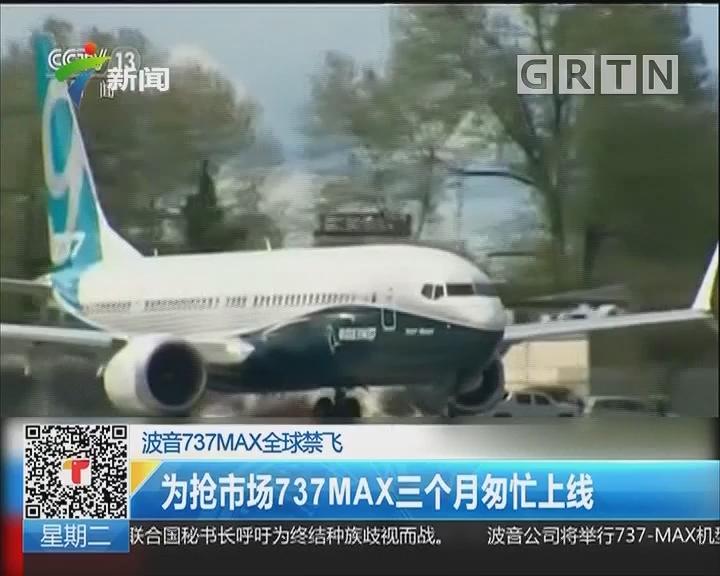 波音737MAX全球禁飞 :为抢市场737MAX三个月匆忙上线