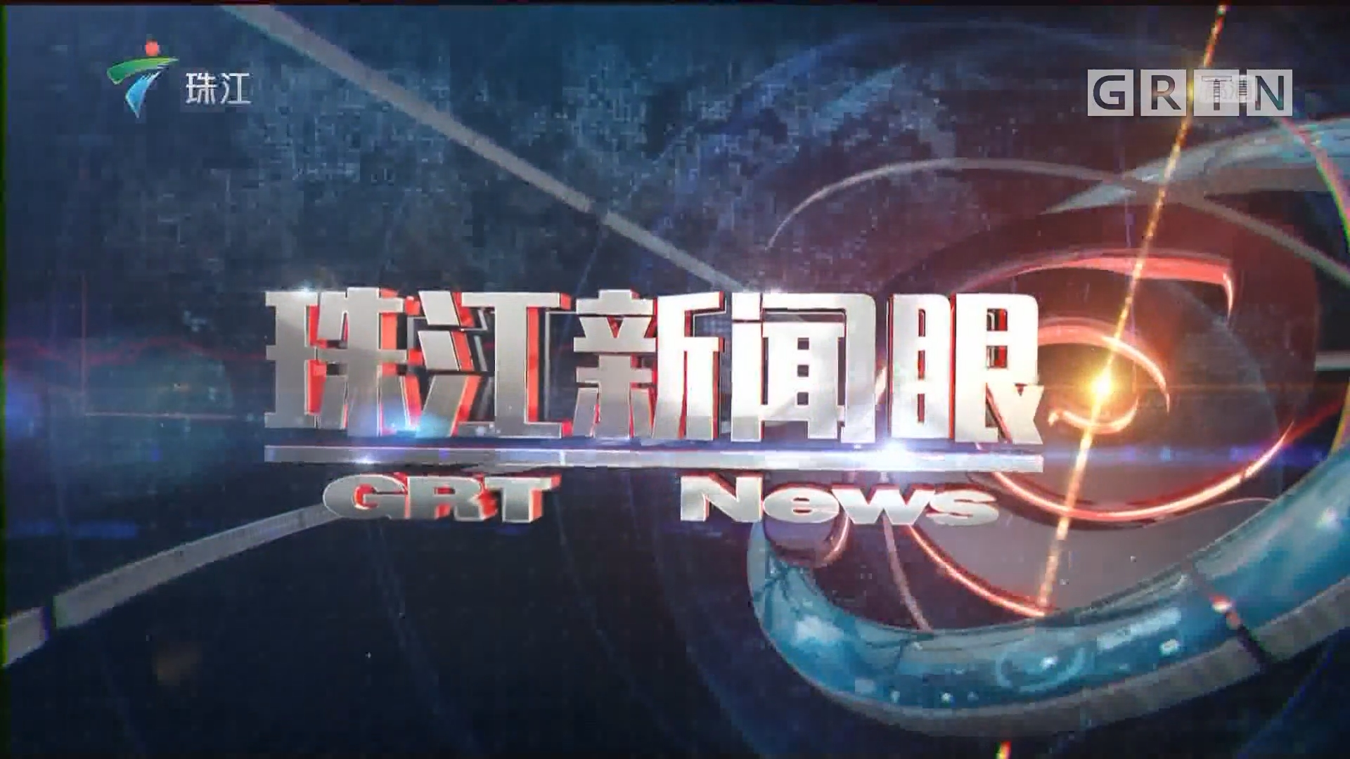 [HD][2019-03-09]珠江新闻眼:钟山:我国已经是消费大国 消费结构不断优化