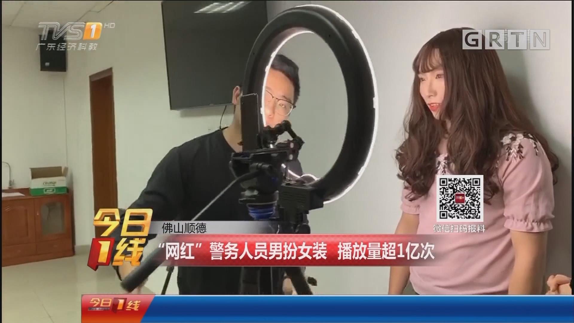 """佛山顺德:""""网红""""警务人员男扮女装 播放量超1亿次"""