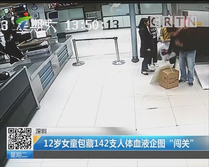 """深圳:12岁女童包藏142支人体血液企图""""闯关"""""""