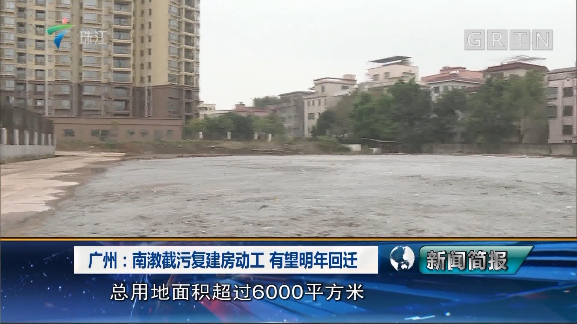 广州:南漖截污复建房动工 有望明年回迁