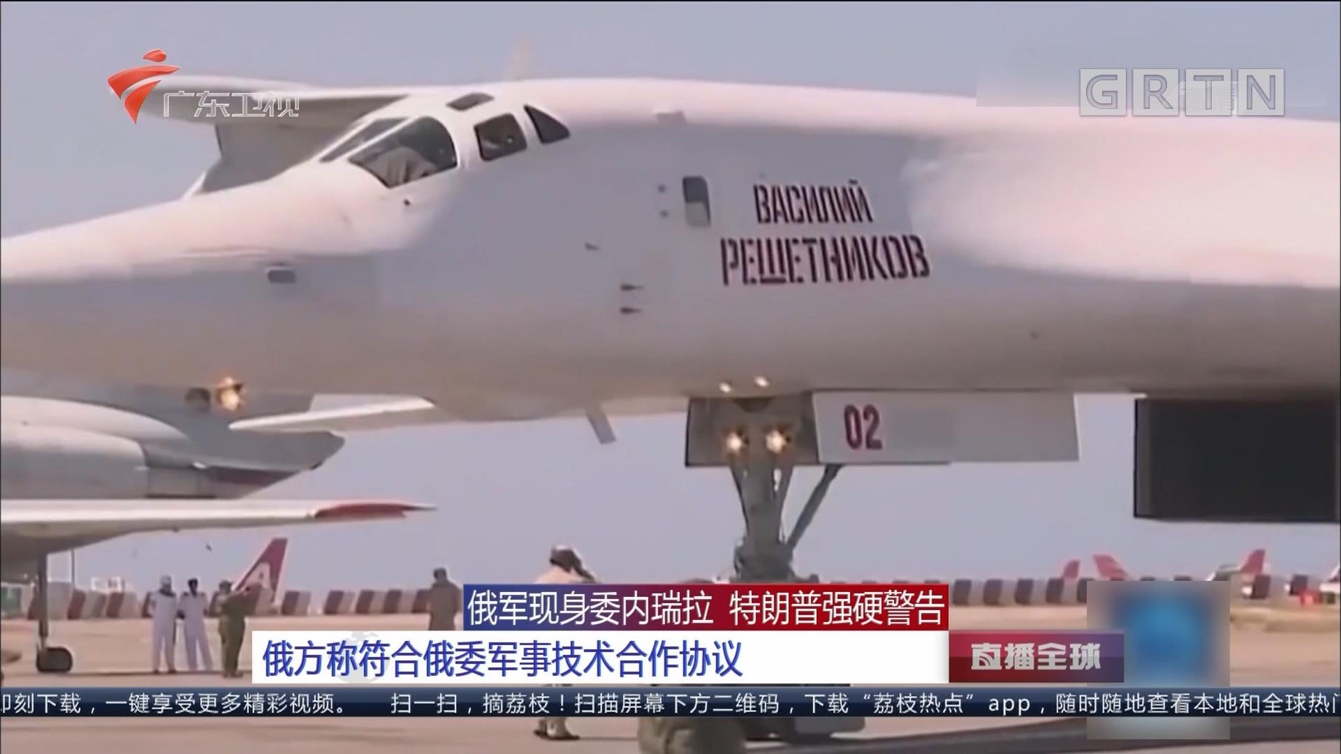 俄军现身委内瑞拉 特朗普强硬警告 俄方称符合俄委军事技术合作协议