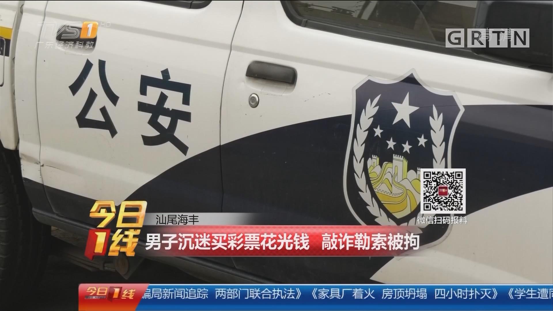 汕尾海丰:男子沉迷买彩票花光钱 敲诈勒索被拘