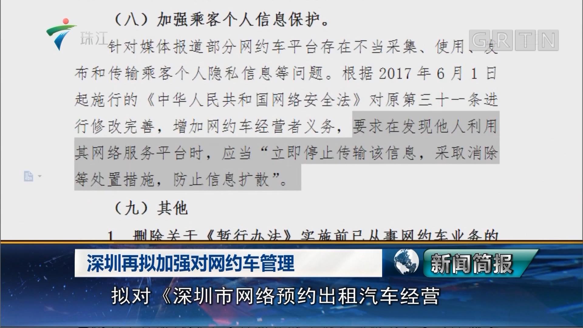 深圳再拟加强对网约车管理