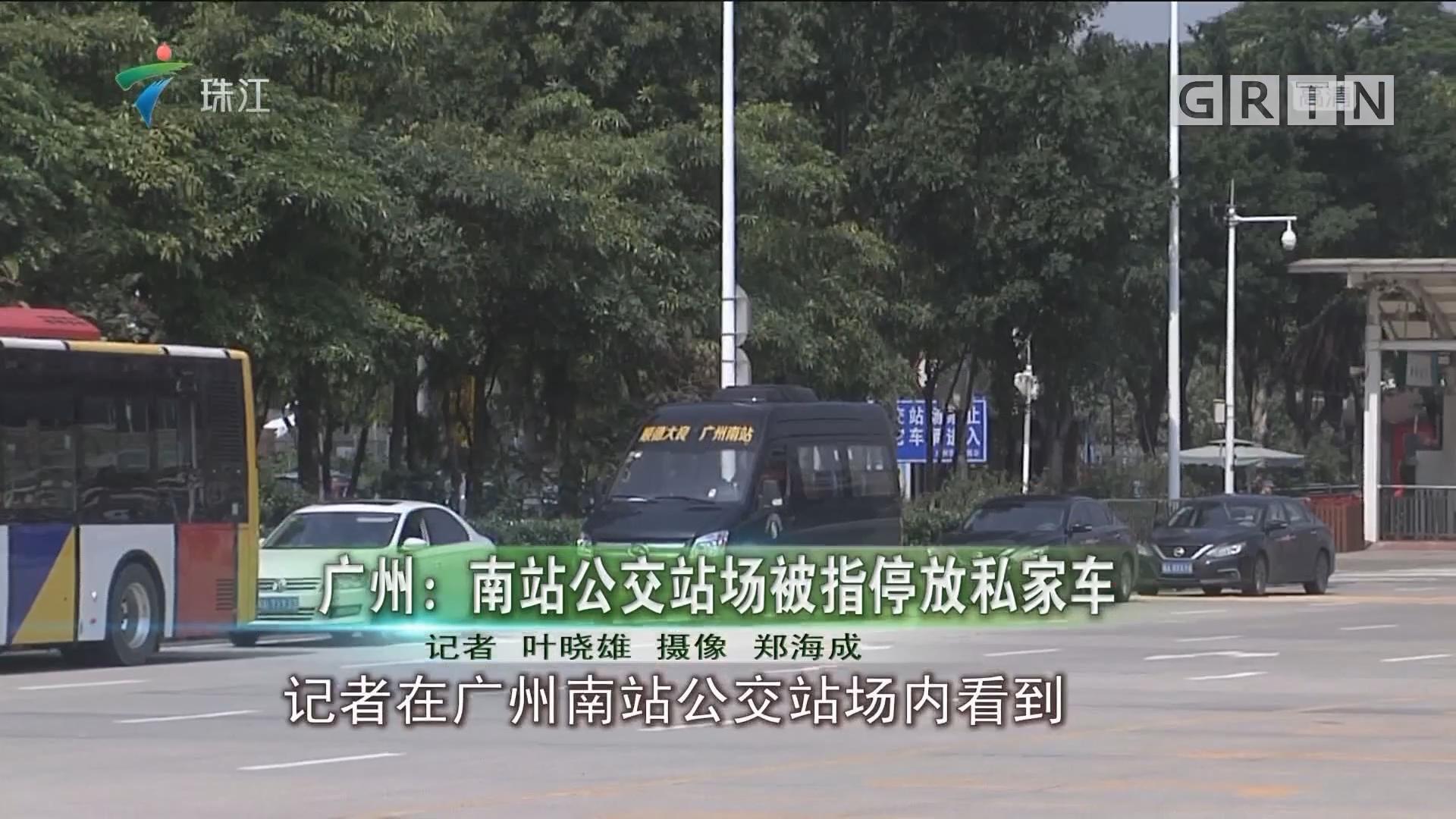 广州:南站公交站场被指停放私家车