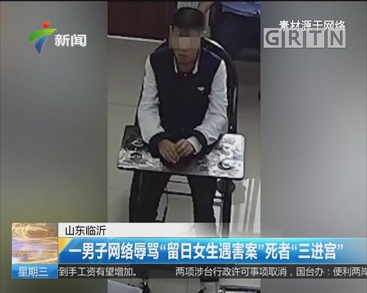 """山东临沂:一男子网络辱骂""""留日女生遇害案""""死者""""三进宫"""""""