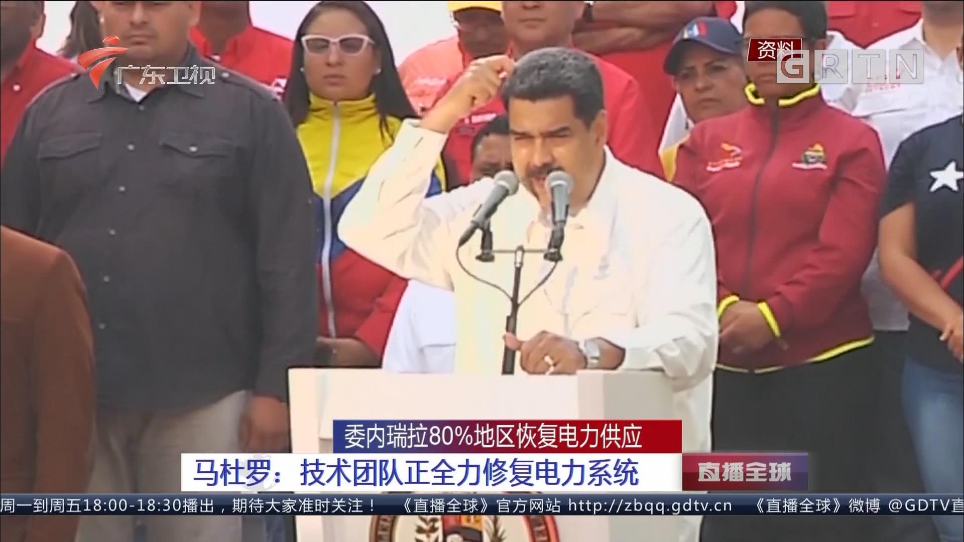 委内瑞拉80%地区恢复电力供应 马杜罗:技术团队正全力修复电力系统