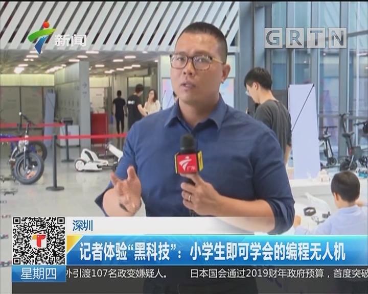 """深圳 记者体验""""黑科技"""":小学生即可学会的编程无人机"""