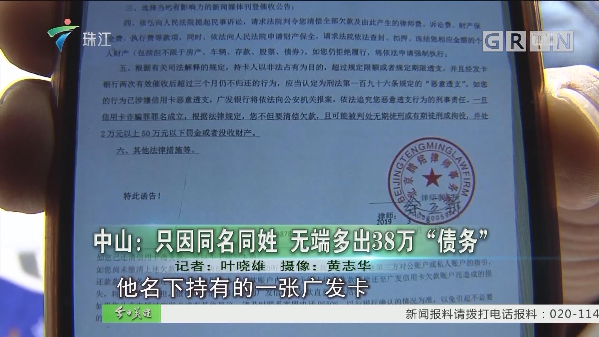 """中山:只因同名同姓 无端多出38万""""债务"""""""