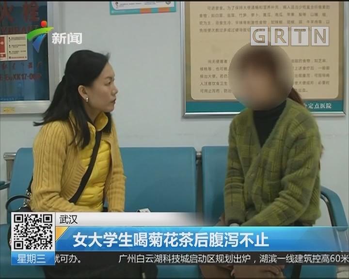 武汉:女大学生喝菊花茶后腹泻不止