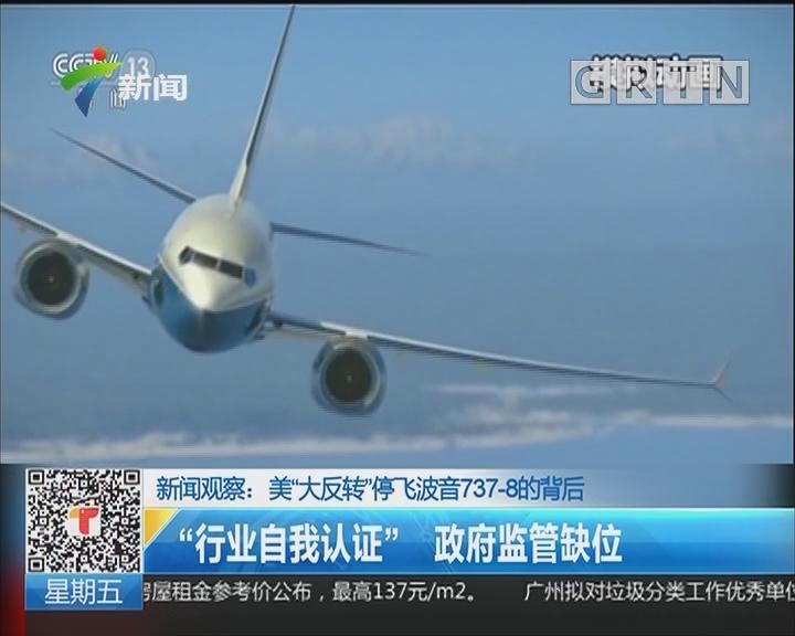 """新闻观察:美""""大反转""""停飞波音737-8的背后 停飞理由半遮半掩"""